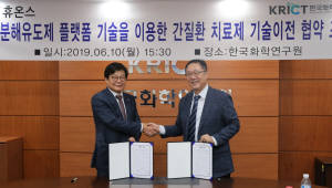 휴온스-한국화학연구원, 신약 후보 물질 2건 기술이전 협약 체결