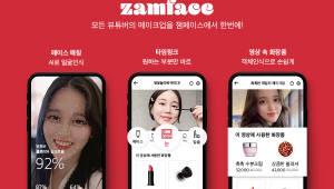 작당모의, Z세대 위한 메이크 업 동영상 추천서비스 `잼페이스' 첫 선