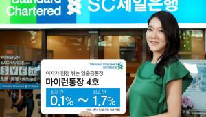 SC제일銀, 6개월간 최고 연 1.7% 금리 '마이런통장4호' 판매
