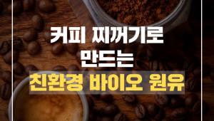 커피 찌꺼기로 만드는 바이오 원유
