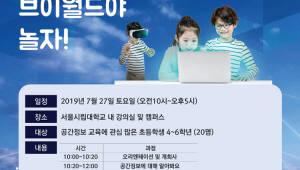 공간정보산업진흥원, 초등생 대상 '드림업 공간정보 캠프' 개최