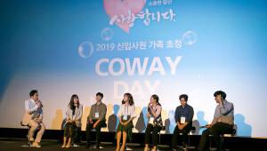 웅진코웨이, 신입사원 코웨이데이 개최