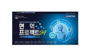 일양약품, '면역프로젝트24' 출시