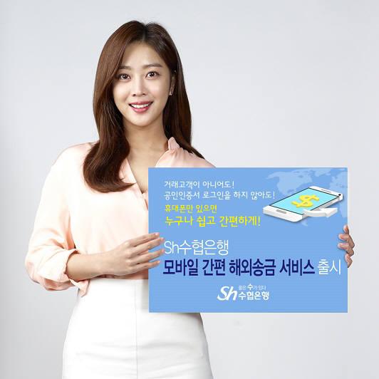 Sh수협銀, 모바일 간편 해외송금서비스 출시