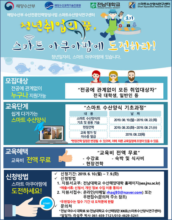 전남대 .스마트 수산양식 기초교육 과정 포스터.