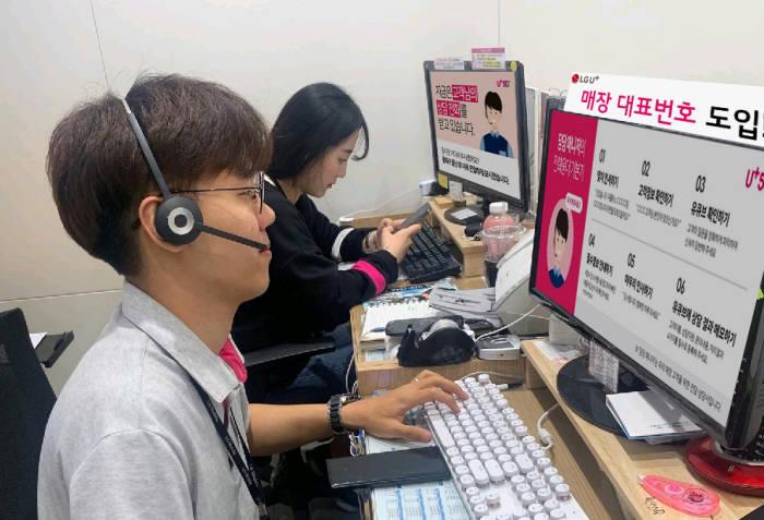 LG유플러스, 매장 대표번호 시스템 도입
