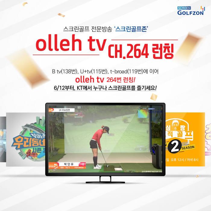 골프존미디어는 스크린골프 전문 채널 스크린골프존을 12일 IPTV KT올레tv에 런칭하고 서비스를 시작했다. 사진출처=골프존
