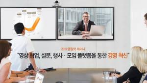 엘림넷, 오픈플랫폼 활용한 경영혁신과 협업문화 형성 세미나 18일 개최