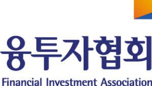 {htmlspecialchars(투교협, 29일 대학생 대상 금융투자 CEO 세미나 개최)}