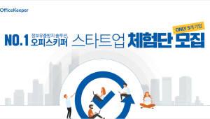 지란지교소프트, 스타트업 대상 정보유출방지 솔루션 '오피스키퍼' 무료 체험단 모집