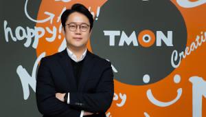 이진원 티몬 COO, 신임 대표이사로