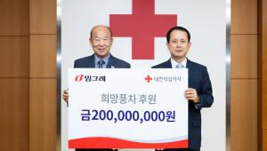 빙그레, 대한적십자사 '희망풍차' 사업에 2억원 기부