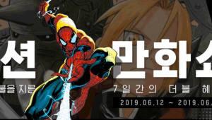 옥션, '제11회 옥션 만화쇼' 실시...역대 베스트셀러 망라