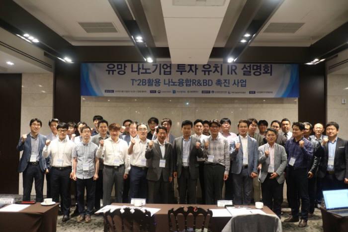 나노융합산업연구조합은 과학기술일자리진흥원과 함께 12일 서울 양재동 엘타워에서 유망 나노기업 투자유치 IR 설명회를 개최했다. (사진=나노융합산업연구조합)
