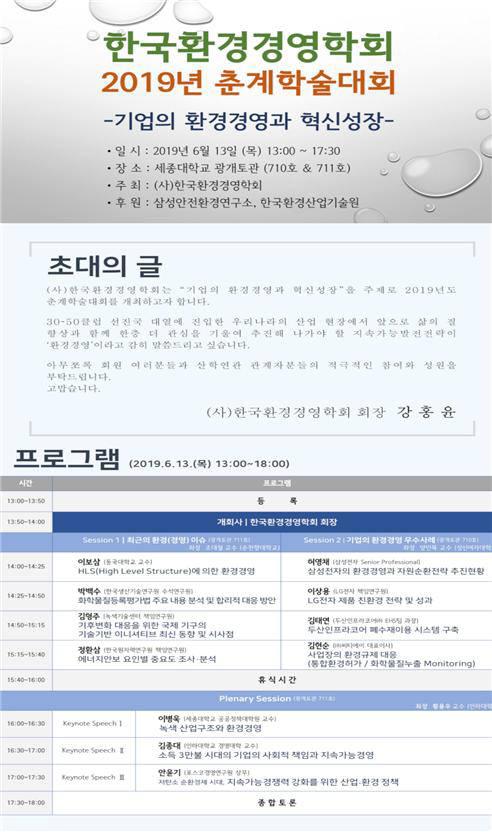 한국환경경영학회, 기업 환경경영 정보 공유