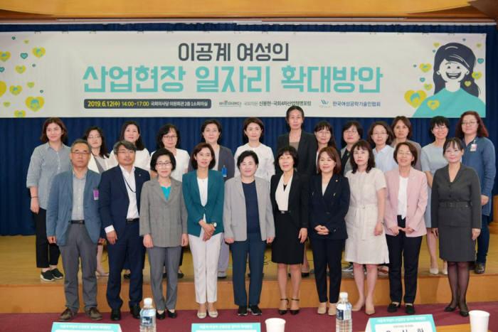 이공계 여성의 산업현장 일자리 확대방안 토론회가 12일 국회에서 열렸다.