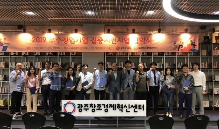 광주창조경제혁신센터는 12일 성장 잠재력이 높고 우수한 아이템을 보유한 창업 기업 12개사와 우수창업기업 집중지원사업 협약식을 개최했다.