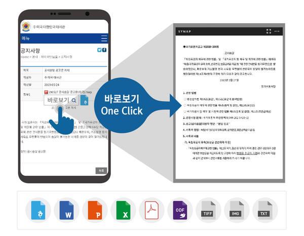 사이냅 문서뷰어를 도입한 주미 한국대사관 사이트