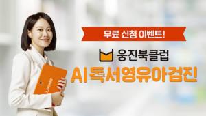 {htmlspecialchars(웅진씽크빅, 북클럽 AI독서케어 새 모델 문지애 전 아나운서)}