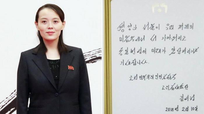 北 김여정, 김정은 명의 李여사 조의·조화 전달…판문점 남북 접촉