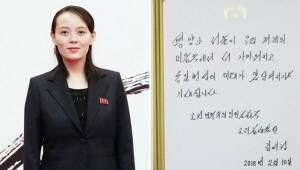 {htmlspecialchars(北 김여정, 김정은 명의 李여사 조의·조화 전달…판문점 남북 접촉)}