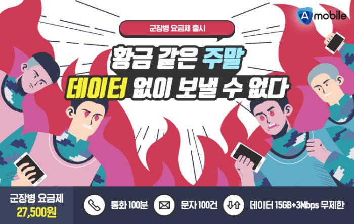 에넥스텔레콤, 월 2만원대 군 장병 요금제 출시