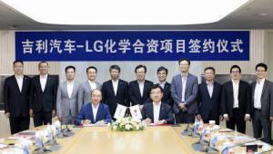 LG화학, 中 1위 지리자동차와 전기차 배터리 합작법인 설립