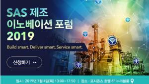 SAS코리아, 제조 이노베이션 포럼 7월 개최