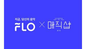 플로(FLO), 방탄소년단 글로벌 팬미팅 협찬