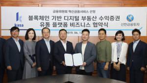 신금투-카사코리아, 디지털 부동산 수익증권 유통 플랫폼 서비스 공동 사업 개시