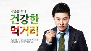 큐레이션 커머스 '이영돈의 건강한 먹거리', 크라우드 펀딩