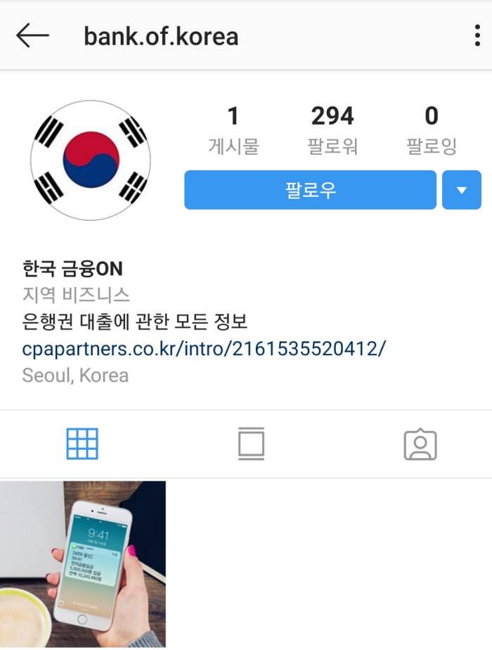 한국은행 영자식 표기 bank.of.korea라는 명칭을 도용한 한 대부업체의 인스타그램 광고. 제1금융권이라는 해시태그까지 달며 정부 기관 페이지 흉내를 냈다.