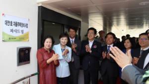자율주택정비사업장 준공 축하하는 김현미 국토부 장관