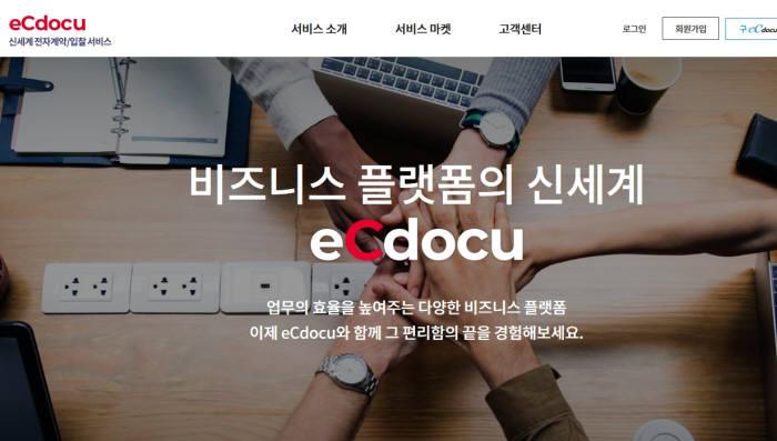 신세계아이앤씨, 전자계약·입찰서비스 '이씨다큐' 출시