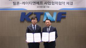 틸론-KTNF, VDI에 최적화한 클라우드 어플라이언스 사업 협력 강화