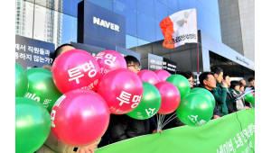 """네이버 노사, 단협 잠정합의…""""쟁의 시 13%는 근무"""" '공동협력의무' 명시"""