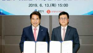 용인시, 롯데자산개발과 지역 일자리 창출 업무협약