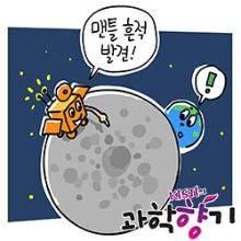 [KISTI과학향기]달 뒷면 착륙한 창어 4호, 달의 기원을 밝힌다
