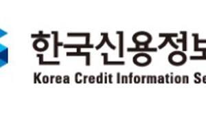 """""""성실 경영 기업인 재기 돕는다""""…한국신용정보원, 관리인 정보 등록 등 개정"""