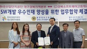 산단공 대경권본부, 경북SW고등학교와 SW인재양성 업무협약