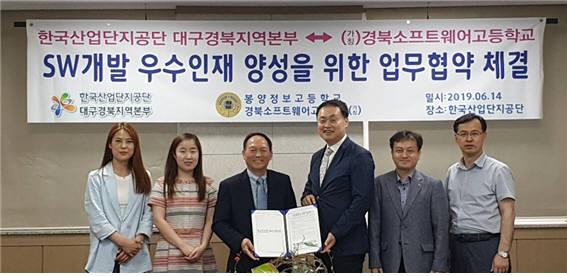 한국산업단지공단 대구경북지역본부와 경북소프트웨어고등학교 관계자들이 업무협약을 맺은뒤 기념촬영하고 있다.