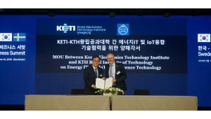 KETI, 스웨덴왕립공과대학과 에너지 IT 및 IoT 융합기술 협력