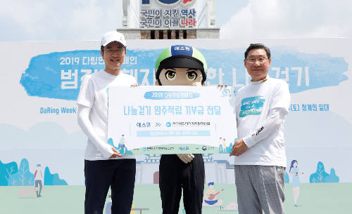 [사진4] 임석우 에스원 부사장(왼쪽)이 김갑식 전국범죄피해자지원연합회 회장(오른쪽)에게 다링안심캠페인 나눔걷기 완주적립 기부금을 전달하고 있다.