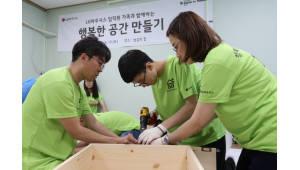 LG하우시스, 임직원 자녀와 '행복한 공간 만들기' 봉사