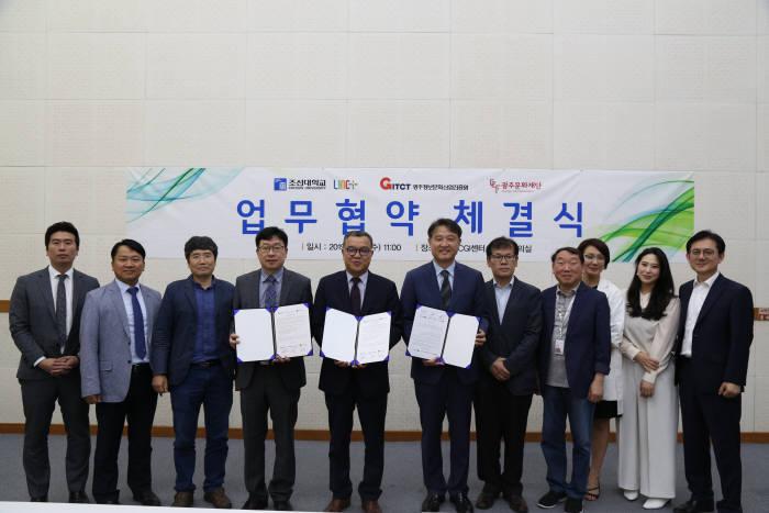 조선대 LINC+)사업단은 광주정보문화산업진흥원·광주문화재단과 문화콘텐츠 산업 발전 등을 위한 업무협약을 체결했다.