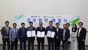조선대 LINC+사업단, 광주정보문화산업진흥원 등과 업무협약