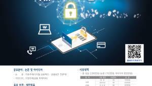 '2019 디지털 금융혁신과 금융보안 공모전' 개최