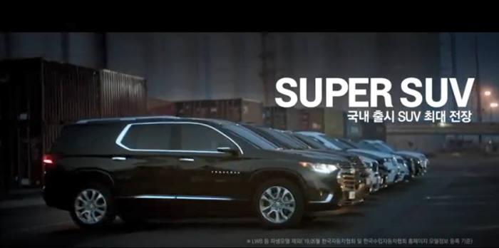 한국지엠이 공개한 트래버스 광고 영상 화면.