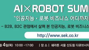 모든 AI·로봇 비즈니스...7월 4일 신도림 디큐브에서