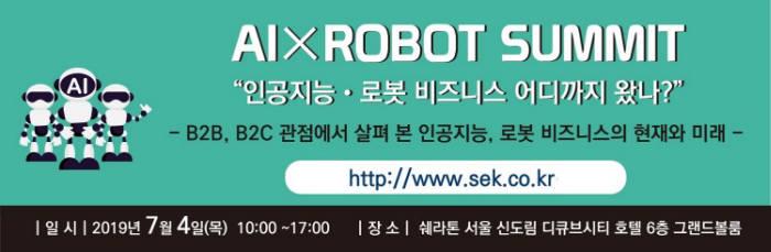 [알림]모든 AI·로봇 비즈니스...7월 4일 신도림 디큐브에서